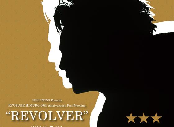 """いよいよ明日に迫った KYOSUKE HIMURO 30th Anniversary Fan Meeting """"REVOLVER"""""""