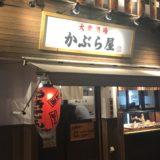 【曳舟居酒屋】ウワサの「かぶら屋」曳舟店は最高だった。せんべろ1000円札を握りしめて行くべし。