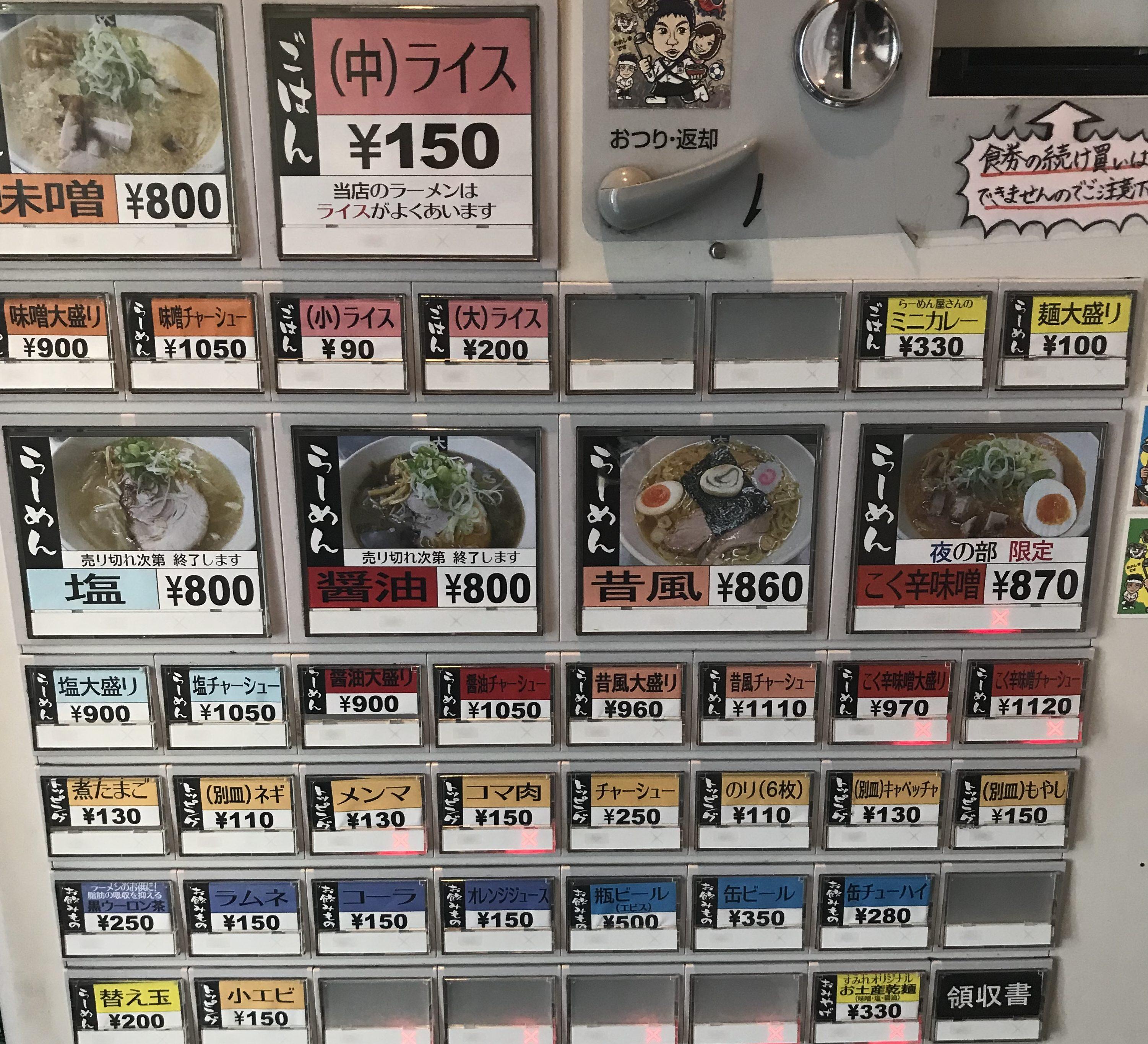 日本一美味しい味噌ラーメン「大島」。入口左手の券売機で食券を購入します。