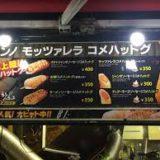 新大久保にある韓国ホットドック人気屋台『ジョンノホットク1号店』に行ってみた