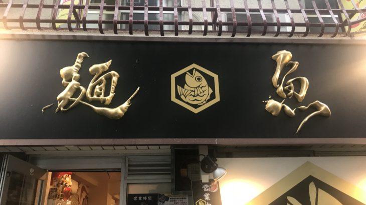 【真鯛ラーメン麺魚@錦糸町】真鯛(宇和島産)でとった濃厚真鯛ラーメン。大人気店なので行列は覚悟。