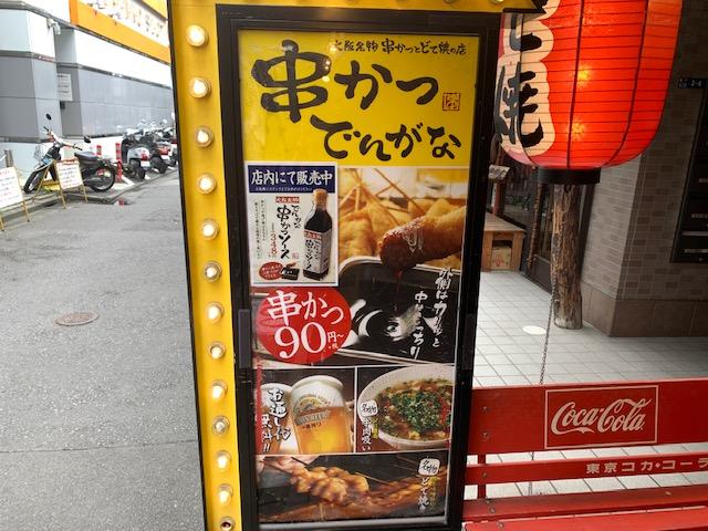 亀戸の「串かつでんがな」はせんべろには最高のお店。亀戸の名店「串カツでんがな」は本当にお得!