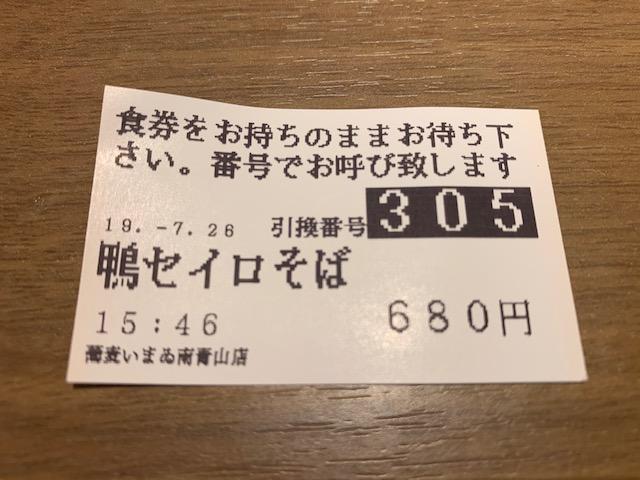 蕎麦いまゐ 南青山店 (蕎麦イマイ)の「鴨せいろそば」とチケット