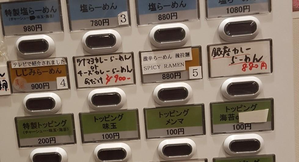 銀座の名店らーめん一郎